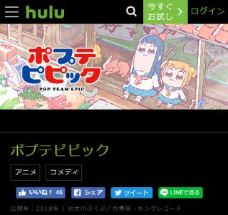 ポプテピピック 7話 Huluの見逃し配信動画