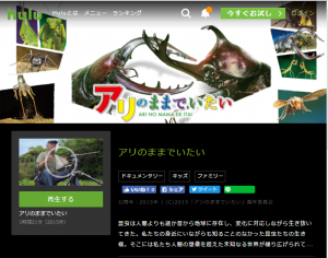 3D昆虫映画「アリのままでいたい」などHulu動画配信を14日間無料視聴はコチラ!