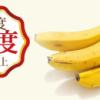 【神バナナ】皮ごと食べられるバナナを通販でお取り寄せ!値段や口コミやジュース販売