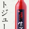 朱雀姫トマトジュースの通販/お取り寄せ@奈良 とぐちファーム[朝だ!生です旅サラダ 9